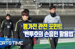 [국가대표] 평가전 관전 포인트 '벤투호의 손흥민 활용법'