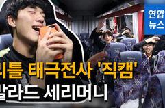 대한민국 '결승 진출' 떼창 세리머니