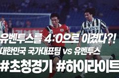 다시보는 #대한민국 v #유벤투스 초청경기 하이라이트!