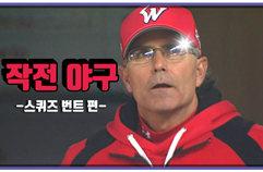[작전야구] '상대의 허를 찌르다!!' 스퀴즈 번트 편