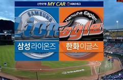 2019프로야구 삼성 vs 한화 하이라이트(2019.09.20)