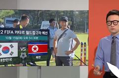 [정치부회의] 평양으로 가는 한국 축구팀…북한전 '생중계' 못 보나