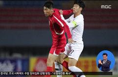 남북 축구, 평양서 0-0 무승부…한때 몸싸움도