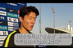 [현장인터뷰]'최전방' 황의조