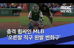 충격 휩싸인 MLB '오른발 직구 왼발 변화구'