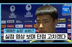 [U-23 방콕타임] '애매한 실점' 송범근
