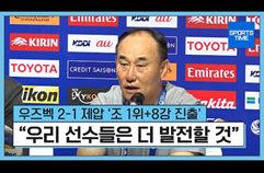 [U-23 방콕타임] '조 1위+8강 진출' 김학범