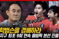 점점 강해지는 대한민국, 올림픽 본선 진출 확정 (4강 호주전)
