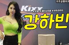 미스맥심 출신 레이싱모델 강하빈, 오토살롱위크 카관리 부두라이드 부스 포토타임