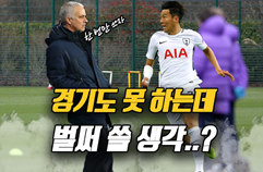 英 언론, 손흥민 보호대 차고 복귀 할 수도... 또 다치면 책임지나?