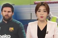메시, 연봉 360억 원 '삭감'...유럽 축구산업 '위기' / YTN