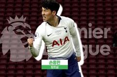 손흥민이 '4월 20일 입소'를 택한 이유+프리미어리그 시즌은 이대로 종료!?