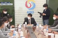 프로야구 5월 초 개막 가능할까? / KBS뉴스(News)