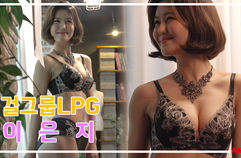 그녀의 사생활!! 밤의 은밀함, 낮의 건강한 매력~(이은지 걸그룹 LPG) take2