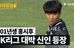 이제 데뷔한 01년생 실력 맞아? 성남FC 홍시후 강원전 활약상