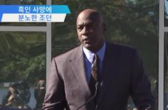 인종차별 사건에 농구 황제 마이클 조던도 분노 [뉴스터]
