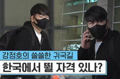 [KBO리그] 강정호의 쓸쓸한 귀국길, 한국에서 뛸 자격 있나?