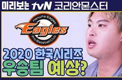 [류현진언박싱] 2020 한국시리즈 예상 승리팀은?!