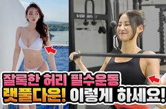 [슬림 탄탄 잔근육 운동] 허리 얇아보이는 상체운동