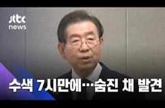 박원순 서울시장 숨진 채 발견…경찰 수색 7시간 만