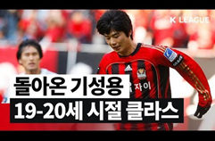 11년만에 K리그로 돌아온 기성용! 그 시절 활약 모음