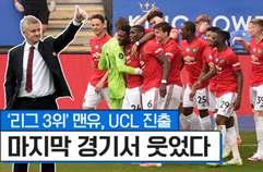 [PL] '리그 3위' 맨유, 챔피언스 리그 티켓 획득 성공