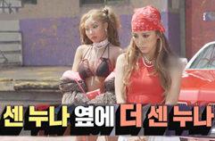 '센 언니' 제시, 신곡 뮤비 현장! (ft. 이효리, 싸이)