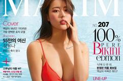 모델 정유나의 맥심 2020년 8월호 촬영현장 비하인드 스토리❤️