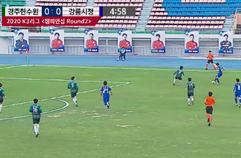 [K3ㅣ챔피언십 2R] 경주한수원축구단 vs 강릉시청축구단 하이라이트 (11.21)
