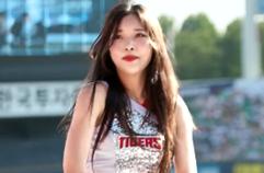 송경민 치어리더 기아타이거즈 송여름   러블리 셀럽 치어리더!