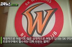 명문구단 결정에 '충격'...SK, 프로야구에서 철수하는 진짜 이유