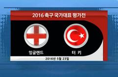 잉글랜드 2:1 터키 하이라이트