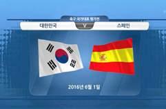 스페인 6:1 한국 하이라이트