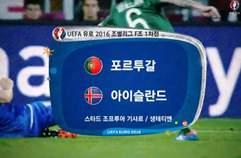 포르투갈 1:1 아이슬란드