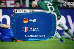 프랑스 2:0 독일 하이라이트